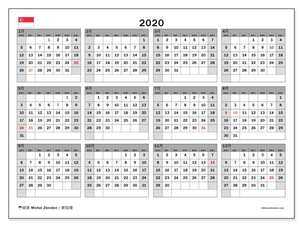 日历2020,在新加坡度假. 公共假日免费打印日历.
