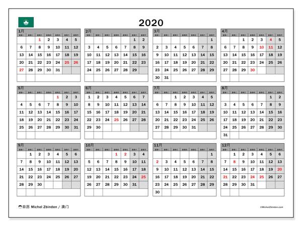 日历2020,在澳门度假. 日历假期免费打印.