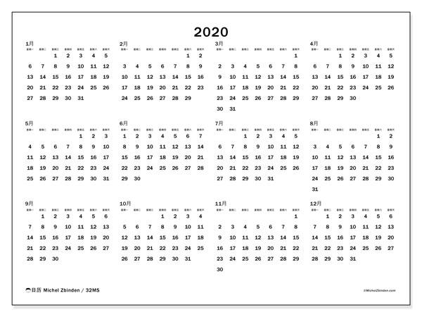 日历2020, 32MS. 本年度日历可免费打印.