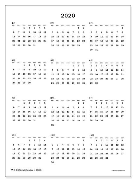 日历2020, 33MS. 免费日历打印.