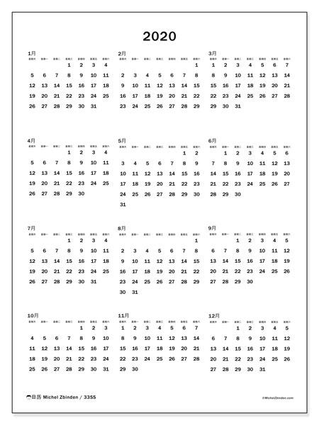 日历2020, 33SS. 日历可免费打印.