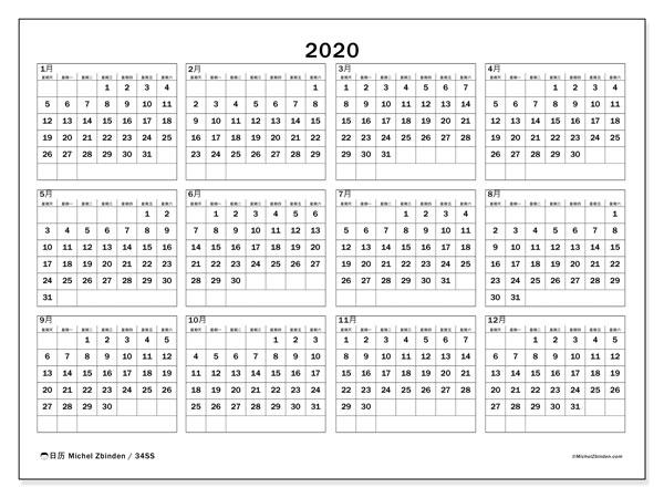 日历2020, 34SS. 免费打印计划.