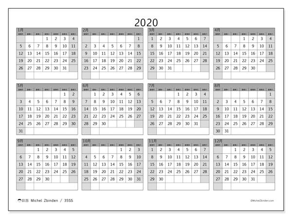 日历2020, 35SS. 免费可打印的日历.