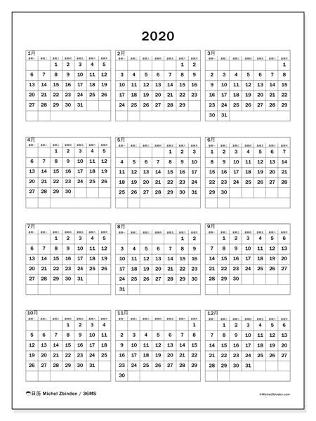 日历2020, 36MS. 本年度日历可免费打印.
