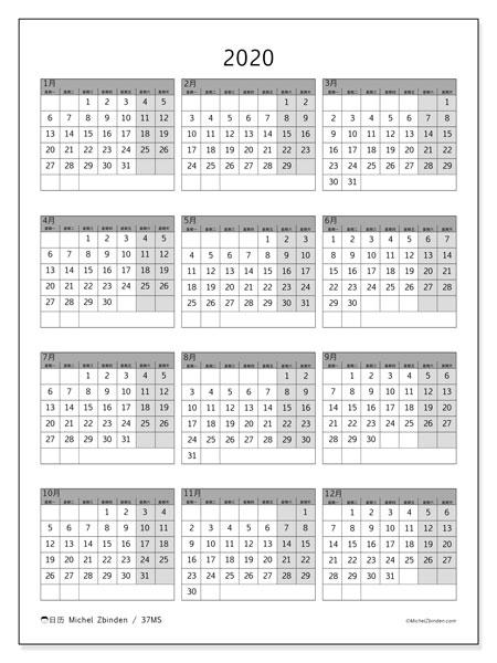 日历2020, 37MS. 年历可免费打印.