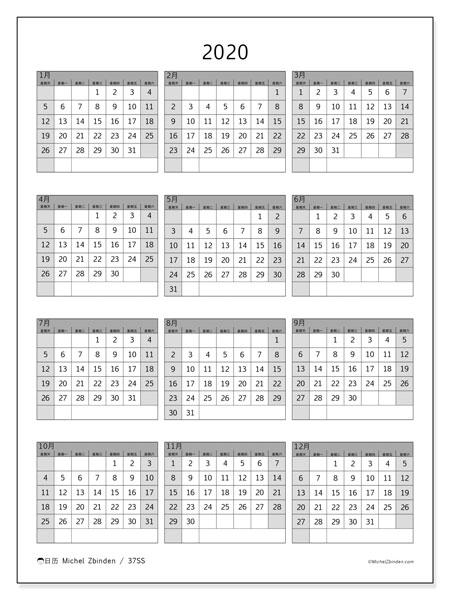 日历2020, 37SS. 免费可打印的日历.