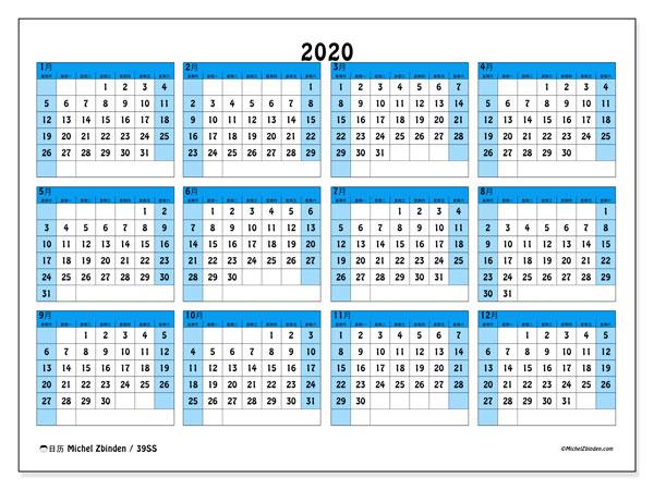 日历2020, 39SS. 免费日历打印.