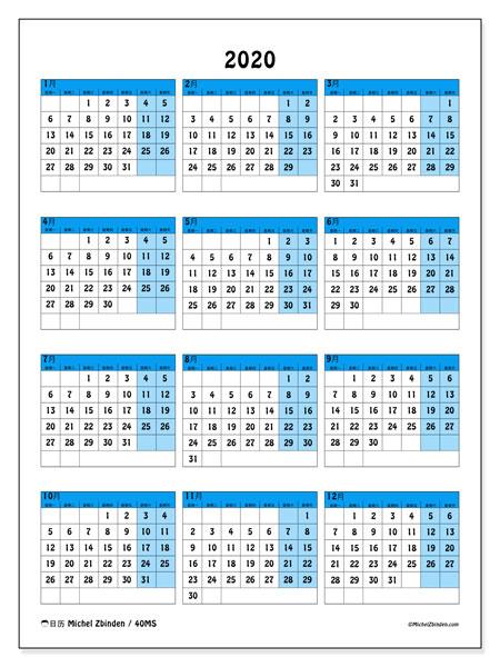 日历2020, 40MS. 年历可免费打印.