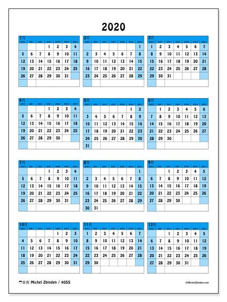 日历2020, 40SS. 年历可免费打印.