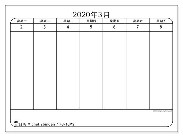 日历2020, 43-10MS. 免费打印一周的日历.