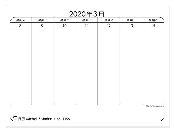 日历2020, 43-11SS. 每周日历可免费打印.