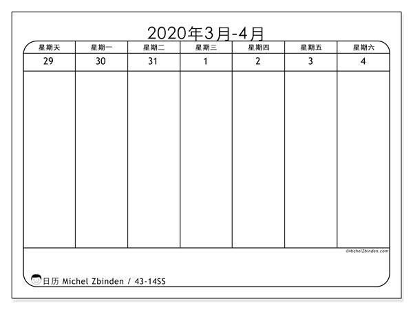 日历2020, 43-14SS. 免费打印一周的日历.