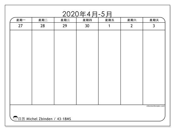 日历2020, 43-18MS. 日历可免费打印.