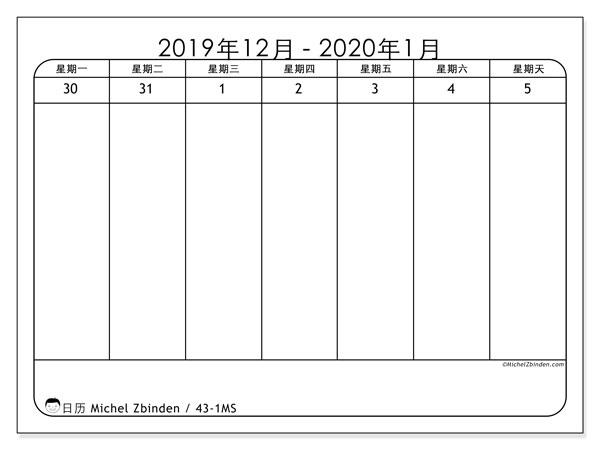 日历2020, 43-1MS. 每周免费打印.