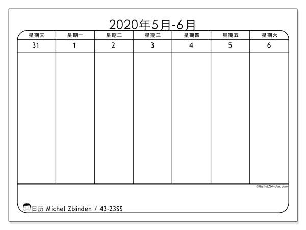 日历2020, 43-23SS. 免费可打印的日历.