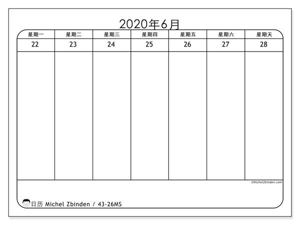 日历2020, 43-26MS. 日历可免费打印.