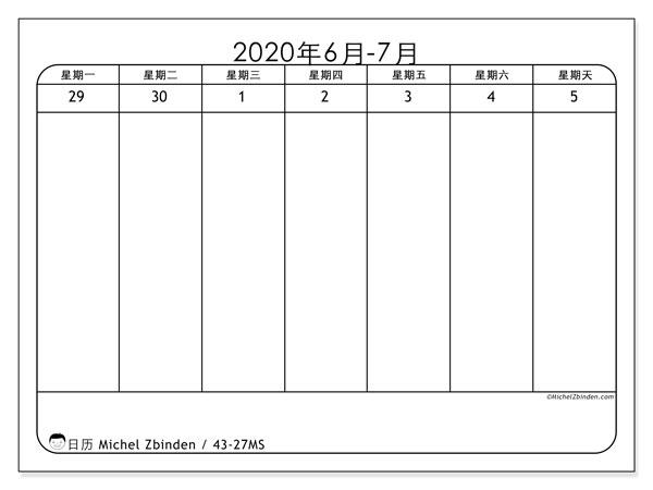 日历2020, 43-27MS. 每周日历可免费打印.