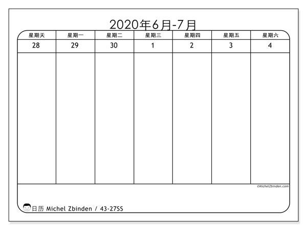 日历2020, 43-27SS. 免费打印计划.