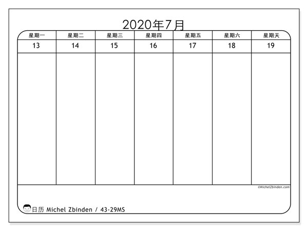 日历2020, 43-29MS. 组织者免费打印.