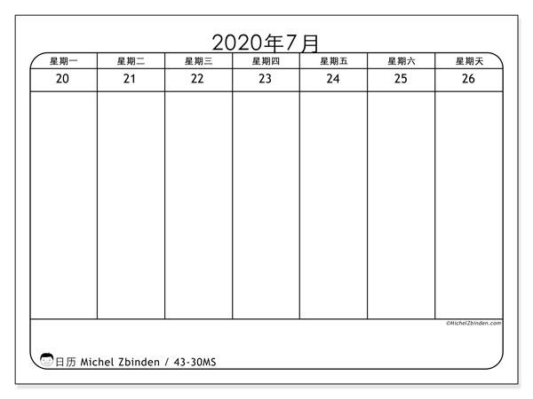 日历2020, 43-30MS. 免费打印一周的日历.