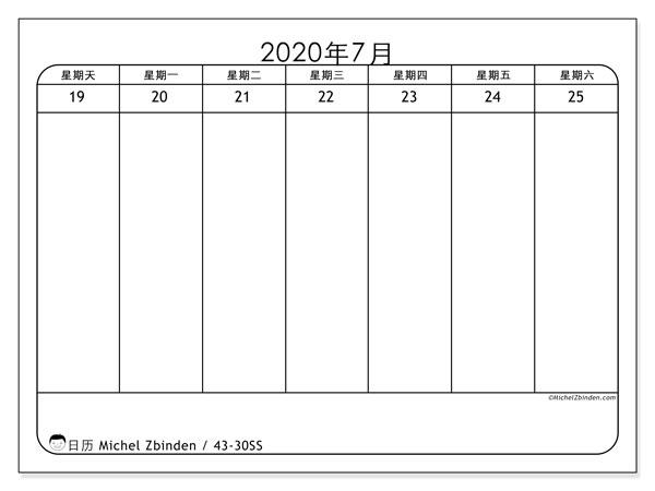 日历2020, 43-30SS. 每周日历可免费打印.