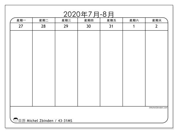 日历2020, 43-31MS. 免费可打印的日历.