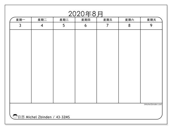 日历2020, 43-32MS. 免费可打印的日历.