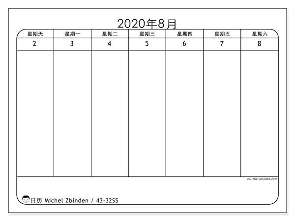 日历2020, 43-32SS. 每周日历可免费打印.
