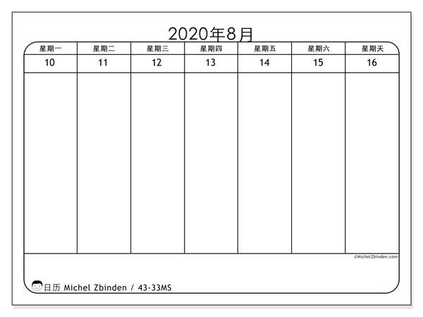 日历2020, 43-33MS. 每周日历可免费打印.