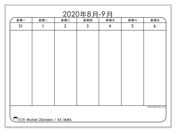 日历2020, 43-36MS. 每周免费打印.