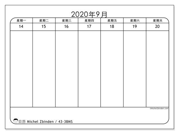 日历2020, 43-38MS. 免费打印一周的日历.