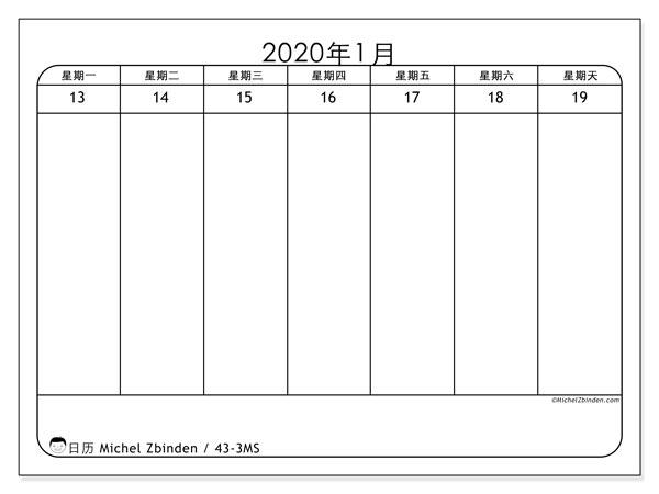 日历2020, 43-3MS. 免费打印一周的日历.