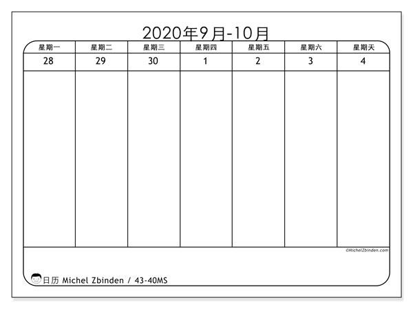 日历2020, 43-40MS. 每周日历可免费打印.