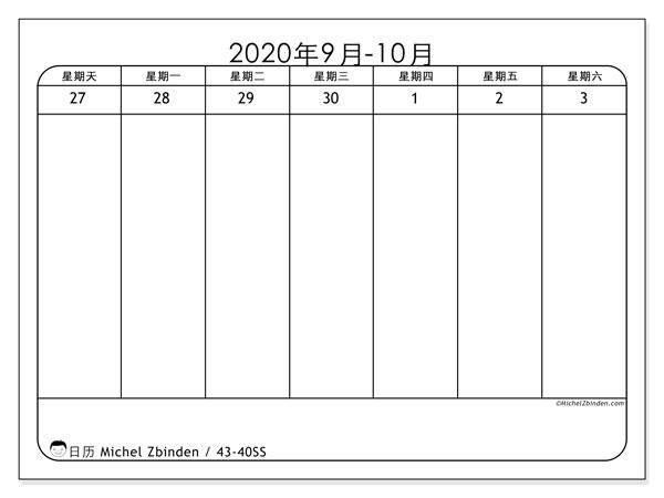 日历2020, 43-40SS. 每周日历可免费打印.