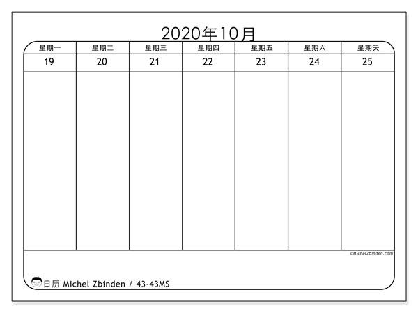 日历2020, 43-43MS. 每周日历可免费打印.