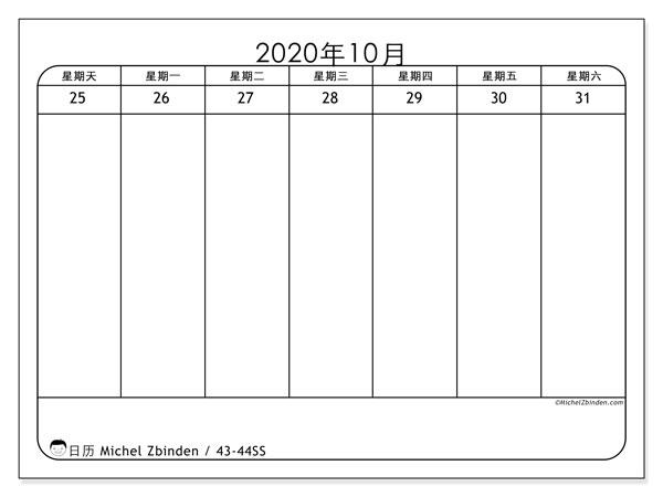 日历2020, 43-44SS. 日历可免费打印.