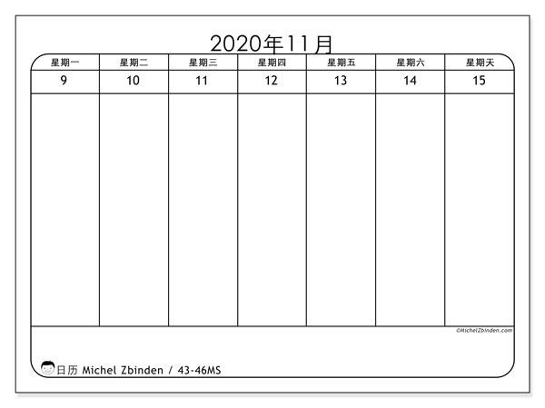 日历2020, 43-46MS. 免费可打印的日历.