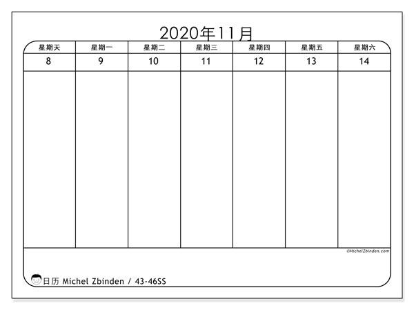 日历2020, 43-46SS. 免费打印一周的日历.