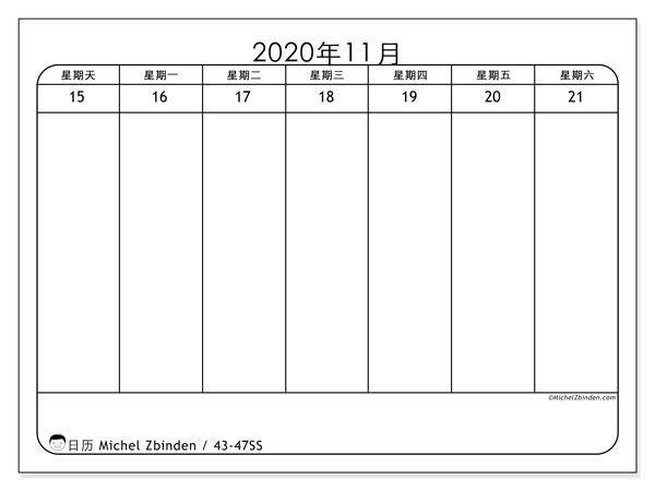 日历2020, 43-47SS. 每周免费打印.