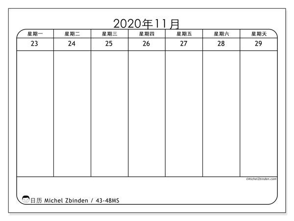 日历2020, 43-48MS. 免费日历打印.