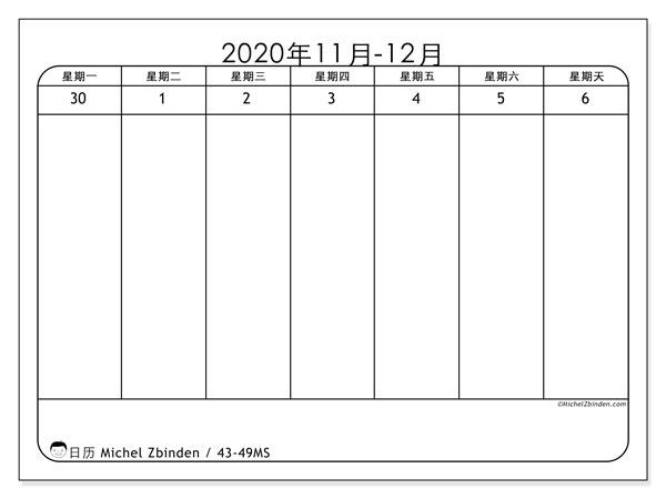 日历2020, 43-49MS. 每周免费打印.