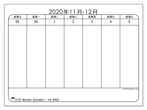 日历2020, 43-49SS. 免费日历打印.