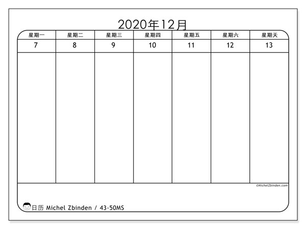 日历2020, 43-50MS. 免费打印一周的日历.