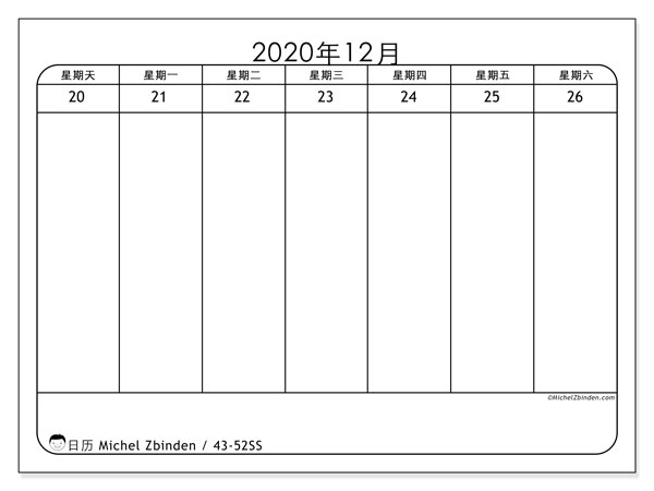 日历2020, 43-52SS. 每周日历可免费打印.