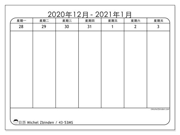 日历2020, 43-53MS. 免费打印计划.