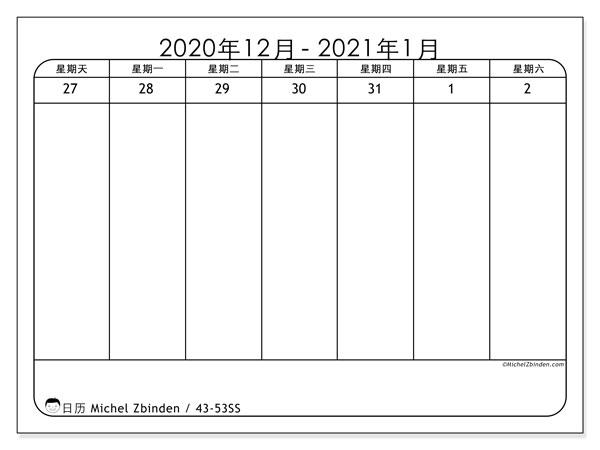 日历2020, 43-53SS. 免费可打印的日历.