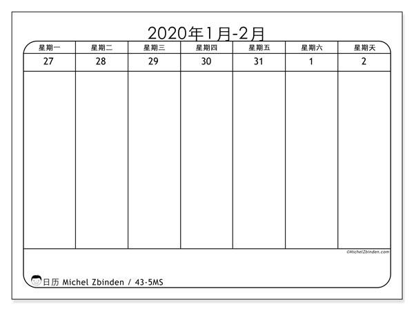 日历2020, 43-5MS. 组织者免费打印.