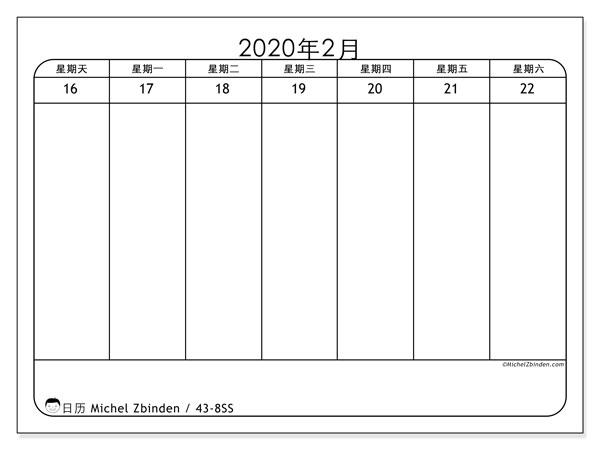 日历2020, 43-8SS. 免费打印计划.