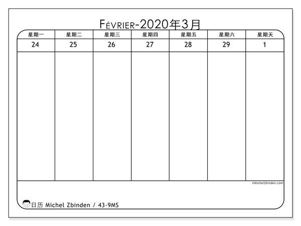 日历2020, 43-9MS. 免费可打印的日历.