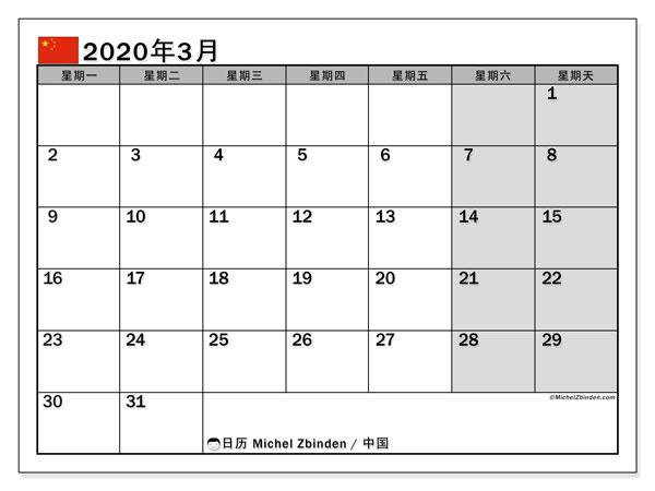 日历2020年3月,在中国度假. 公共假日免费打印日历.